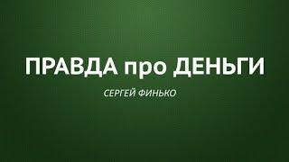 Правда про Деньги. Как Выйти из Круга Проблем. Сергей Финько