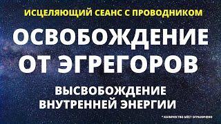 ОСВОБОЖДЕНИЕ ОТ ЭГРЕГОРОВ. ОЧИЩЕНИЕ СОЗНАНИЯ И ВЫСВОБОЖДЕНИЕ ЭНЕРГИЙ. ОНЛАЙН ВЕБИНАР 16 АВГУСТА 2020