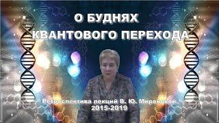 О БУДНЯХ КВАНТОВОГО ПЕРЕХОДА. Семинар Академика В.Ю.Мироновой.
