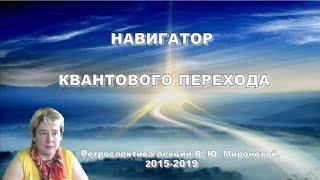 НАВИГАТОР КВАНТОВОГО ПЕРЕХОДА. Семинар Академика В.Ю. Мироновой в Симбирске