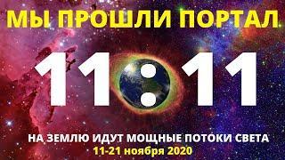 МЫ ВОШЛИ В ПОТОК НЕБЫВАЛОЙ СИЛЫ! ЧТО ПРОИСХОДИТ СЕЙЧАС ПОСЛЕ ОТКРЫТИЯ СВЕТОВЫХ ВРАТ 11:11?