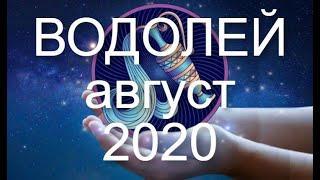 ВОДОЛЕЙ ПРОГНОЗ НА АВГУСТ 2020 года