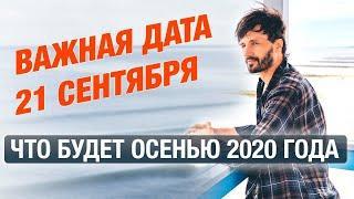 Запомните Дату 21 Сентября 2020 года. Что нас Ждет Осенью 2020