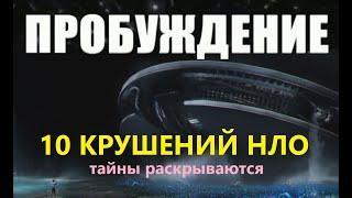 Пробуждение: 10 крушений НЛО 2021 про космос инопланетные технологии корабли пришельцев инопланетяне