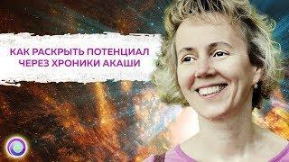 КАК РАСКРЫТЬ ПОТЕНЦИАЛ ЧЕРЕЗ ХРОНИКИ АКАШИ — Ирина Грандлер