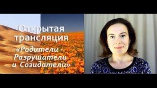 """Открытая трансляция """"Родители-Разрушители и Созидатели""""  30.11.2014"""