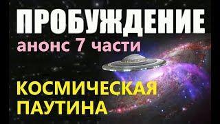 ПРОБУЖДЕНИЕ АНОНС 7 ЧАСТИ 2019 ПОРТАЛЫ НЛО Солнце пришельцы инопланетяне фильм про космос