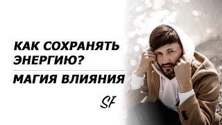 Как сохранять Энергию/ Магия  Влияния/ Сергей  Финько