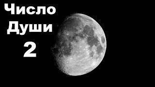 Число Души 2 | Влияние Луны (для родившихся 2, 11, 20, 29 числа) - Число характера 2