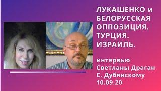 Интервью Светланы Драган Святославу Дубянскому 10.09.20.