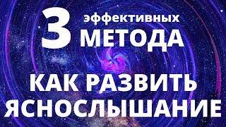 3 САМЫХ ЭФФЕКТИВНЫХ СПОСОБА ДЛЯ РАЗВИТИЯ СПОСОБНОСТИ К ЯСНОСЛЫШАНИЮ