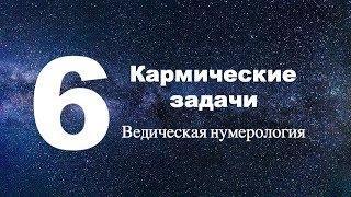 Число 6 в нумерологии - значение и кармические задачи