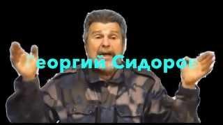 Писатель Георгий Сидоров, больной бред на встрече в Краснодаре