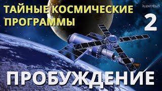 Фильм ПРОБУЖДЕНИЕ. 2 Часть. Тайные космические программы. Инопланетяне, НЛО, NASA, Луна, Марс и др.
