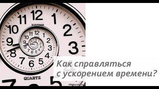Как справляться с ускорением времени?