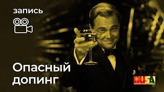 Александр Литвин: алкоголь - опасный допинг