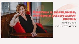 Клятвы и обеты, разрушающие вашу жизнь. Тета хилер Юлия Бударева. Школа психологии онлайн