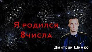 "ЧИСЛО ДУШИ ""8"". Астротиполог - Нумеролог - Дмитрий Шимко"