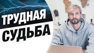КОГДА ВСЕ ЭТО КОНЧИТСЯ.Судьба Человека. Сергей Финько.