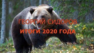 Георгий Сидоров Итоги 2020 года