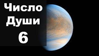 Число Души 6 | Влияние Венеры (для родившихся 6, 15 и 24) | Число характера 6