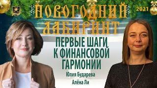 НУМЕРОЛОГИЯ | Лабиринт - 2 | Первые шаги к финансовой гармонии |Юлия Бударева