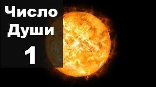 Число Души 1 | Влияние Солнца (для родившихся 1, 10, 19, 28 числа) - Число характера 1