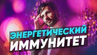Энергетический Иммунитет. Как Бороться с Ментальными Вирусами. Сергей Финько