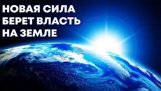 Новая сила берет власть на земле