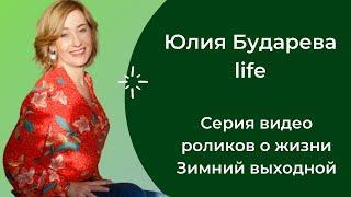 Юлия Бударева life| Жизнь психолога | Зимний выходной