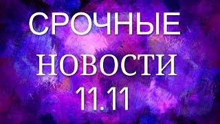 СРОЧНЫЕ НОВОСТИ 11.11 силовые дни,квантовый переход.