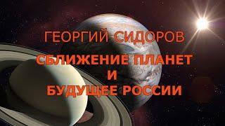 Георгий Сидоров. Сближение планет и будущее России