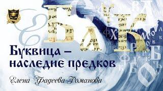 Буквица - наследие предков | Елена Фадеева-Романова | №4