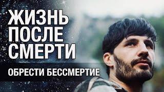 Жизнь После Смерти. Вечная Жизнь. Квантовое бессмертие. Сергей Финько.