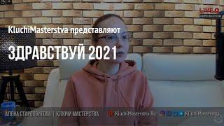 #87 Здравствуй 2021!