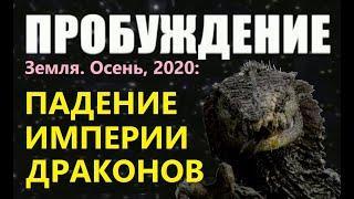 ПРОБУЖДЕНИЕ: ПАДЕНИЕ ИМПЕРИИ ДРАКОНОВ 2020 пришельцы инопланетяне НЛО люди из будущего выборы в США