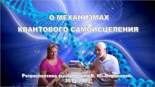 О МЕХАНИЗМАХ КВАНТОВОГО САМОИСЦЕЛЕНИЯ. Беседа В.Ю.Мироновой и В. Пошетнева.