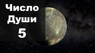 Число Души 5 | Влияние Меркурия (для родившихся 5, 14, 23 числа) - Число характера 5