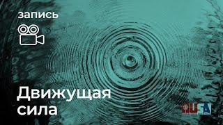 Александр Литвин о силе эмоций