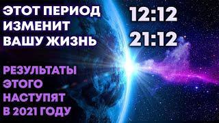 12:12/21:12 - Эти врата и выравнивания несут невероятно мощные энергии