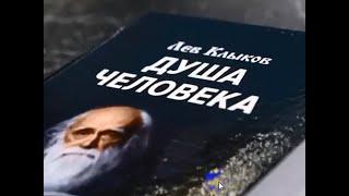 Лев Клыков. Как спасти свою душу во время квантового перехода?