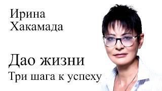 """Ирина Хакамада: """"Дао жизни. Три шага к успеху"""""""