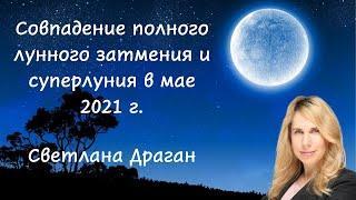 Совпадение полного лунного затмения и суперлуния в мае 2021 года. Интервью астролога Светланы Драган