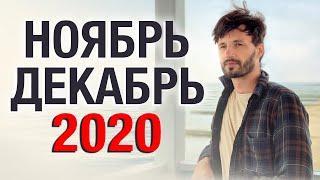Как закончится 2020 год. Смутные времена. Сергей Финько.