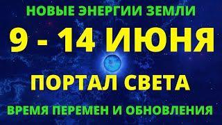 ВАЖНО! УЗНАЙ О НОВЫХ ЭНЕРГИЯХ ЗЕМЛИ И ЧТО НУЖНО СЕЙЧАС СДЕЛАТЬ ДЛЯ СВОЕГО РОСТА. ПОРТАЛ 9 - 14 ИЮНЯ.