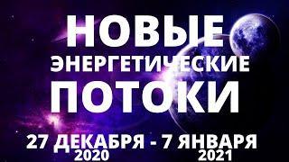 ОСТОРОЖНО! В ЭТОТ ПЕРИОД ОСОБО АКТИВЕН НИЖНИЙ АСТРАЛ И МАНИПУЛЯТОРЫ. С 27 ДЕКАБРЯ ПО 7 ЯНВАРЯ 2021