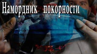 Намордник покорности #АлинаЛушавина #СветланаБояринцева