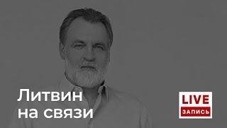Александр Литвин: мысли, желания, намерения