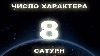 Число характерa 8. Люди рожденные 8, 17, 26 числа.