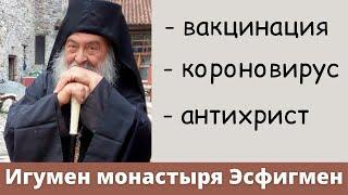 Игумен монастыря Эсфигмен на Афоне: вакцинация, короновирус и антихрист